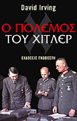 Greek edition